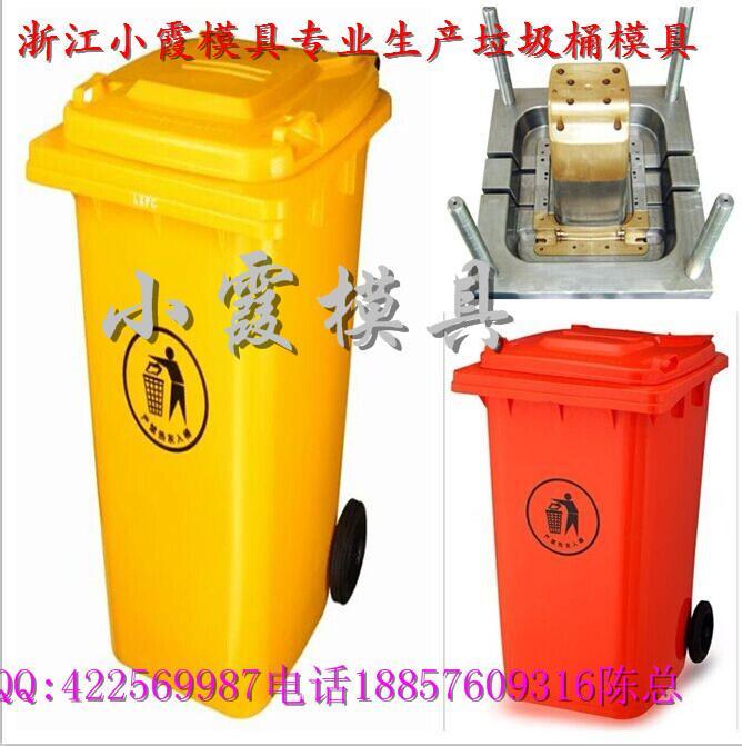 生产240L垃圾桶模具制造价格