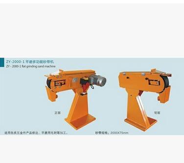 太平洋机械正义牌ZY-2000-1平磨多功能砂带机,价格