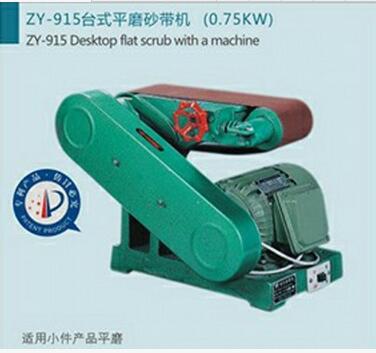 太平洋机械正义牌ZY-915砂带机
