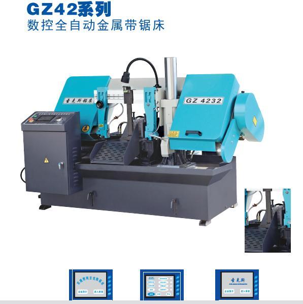 GZ4232系列数控全自动金属带锯床销售厂家
