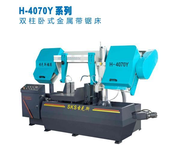 H-4070Y系列双柱卧式金属带锯床厂家销售价格