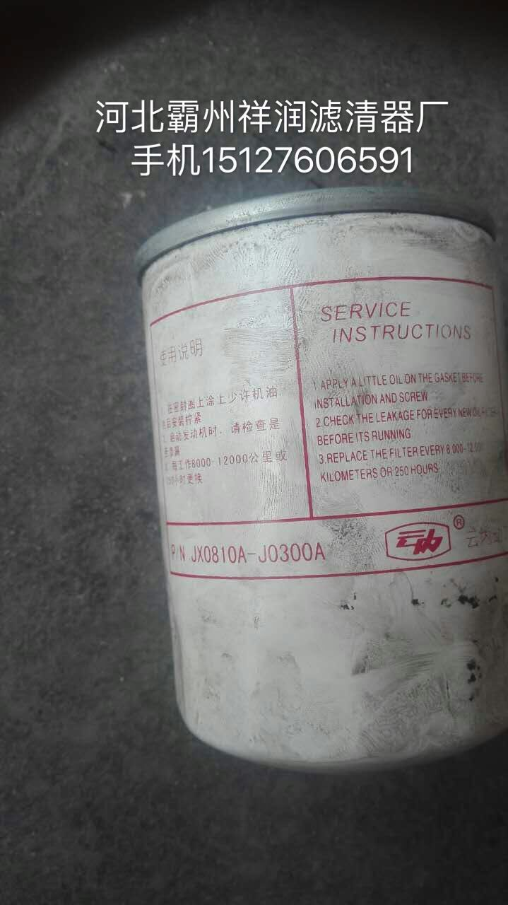 一汽解放 JX0810A-J0300A 滤清器 祥润 优惠价格