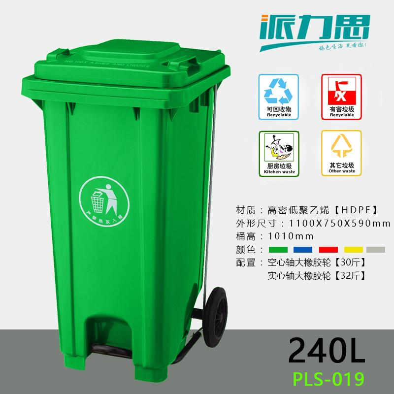 240l脚踏垃圾桶 绿色脚踏垃圾桶可挂车