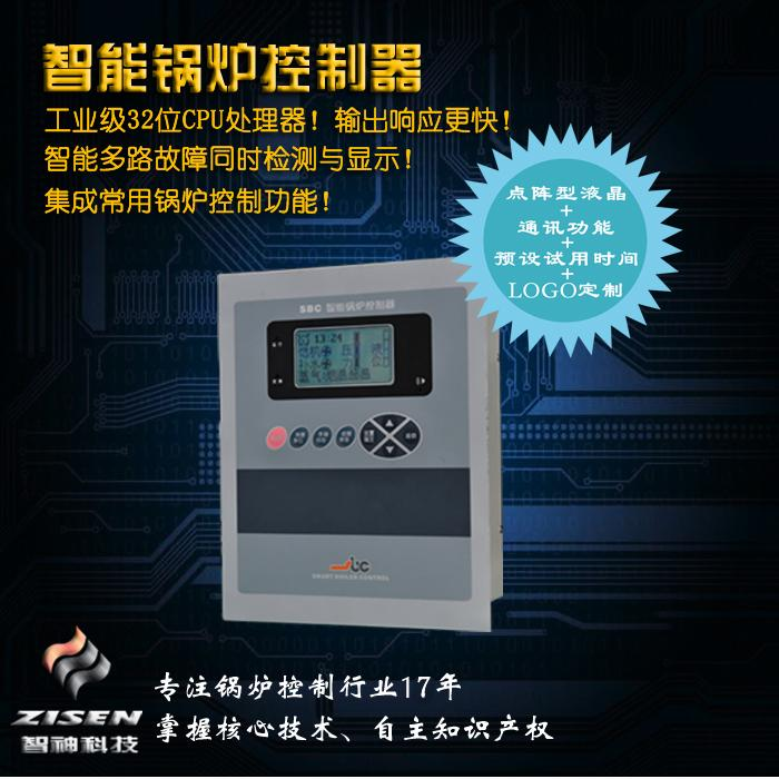 sbc-501r智能锅炉控制器