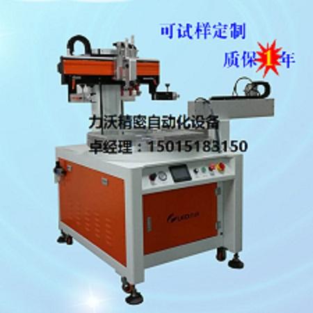 转盘丝网印刷机