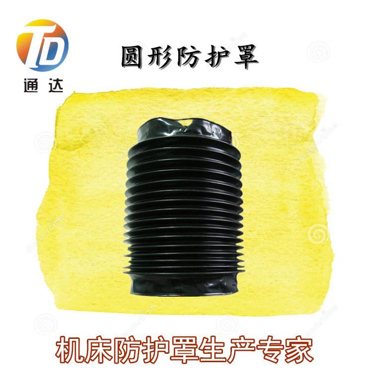 圆形防护罩 机床防护帘丝杠伸缩 定制