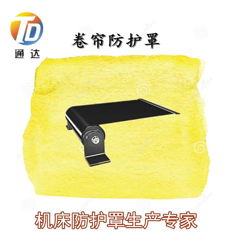 卷帘防护罩一字型防护帘机床防护罩丝杠丝杆防尘罩导轨保护罩