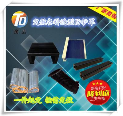 定制各种异型防护罩机床丝杠直线导轨伸缩式一字型风琴防尘罩保护
