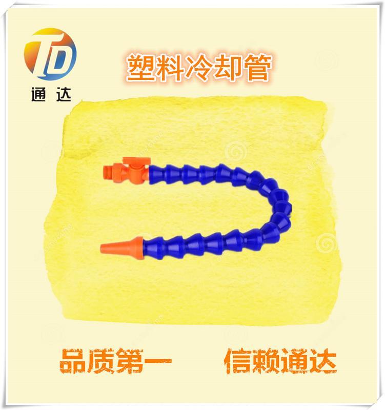 机床冷却管塑料 不锈钢可弯曲冷却管多角度 多接口