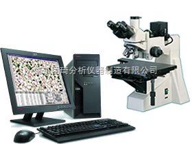 合金钢金相组织分析仪,钢铁金相组织分析仪