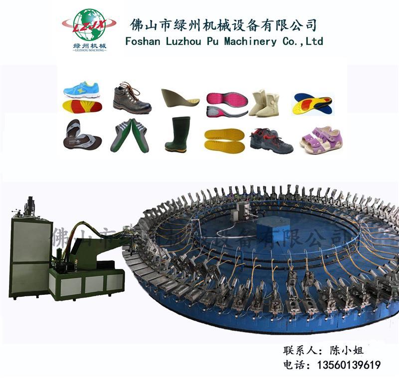 聚氨酯鞋底鞋垫自动发泡浇注成型生产设备