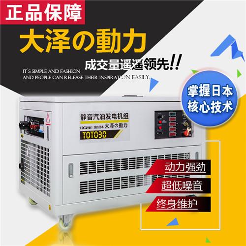 电厂应急30kw静音汽油发电机
