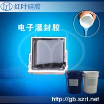 深圳红叶硅胶耐高温电子灌封
