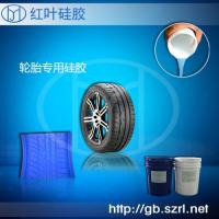 轮胎模具硅橡胶