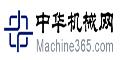 求购衣架生产机器/塑料衣服架制造设备-注塑机