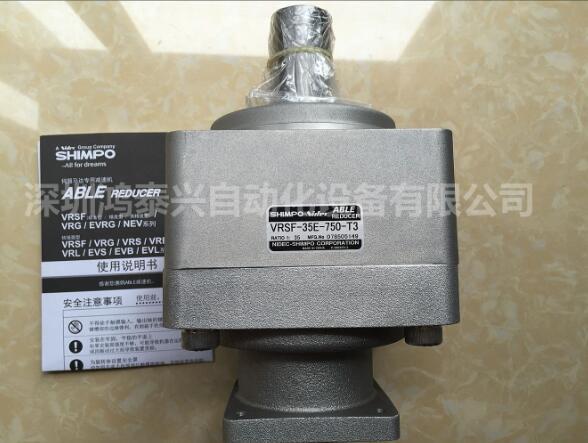 日本新宝SHIMPO减速机VRSF-35E-750-T3