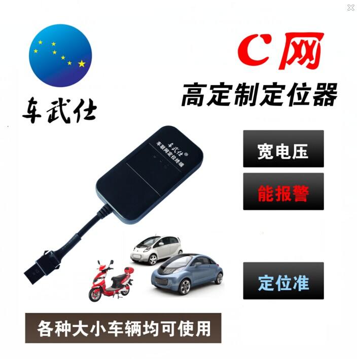 车武仕 ks199C 电信摩托车gps定位器 电信版电动车gps定位器