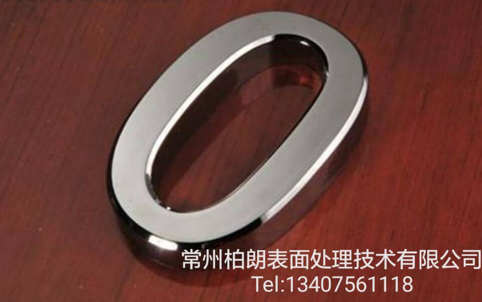 塑料电镀加工 表面镀镍 亚光镍处理 ABS镀镍 镀金 镀铬