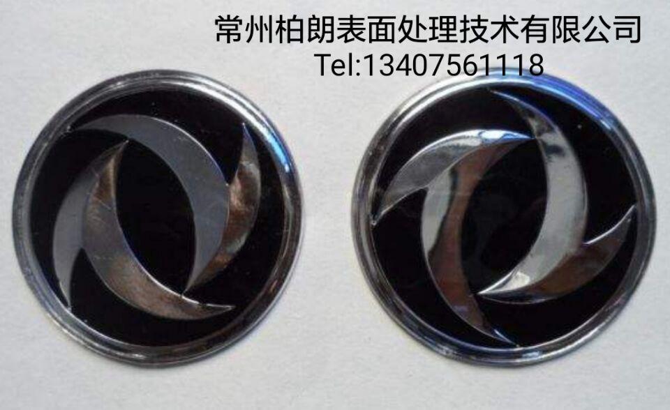 真空镀膜加工 ABS产品PVD真空电镀 七彩色电镀 电镀加工