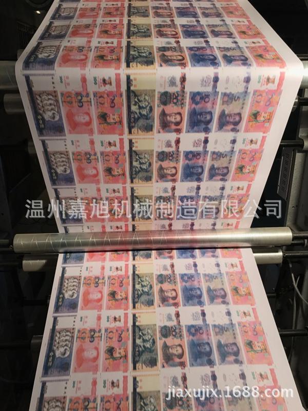 嘉旭jx-4600四色冥币印刷机