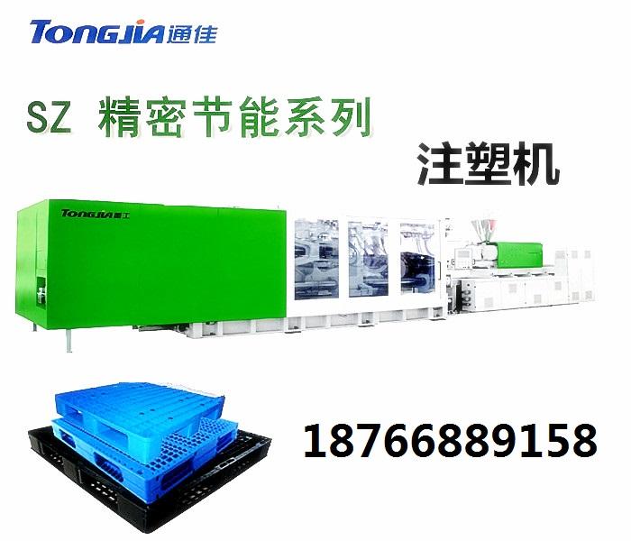 塑料托盘生产设备 托盘生产注塑机设备厂家