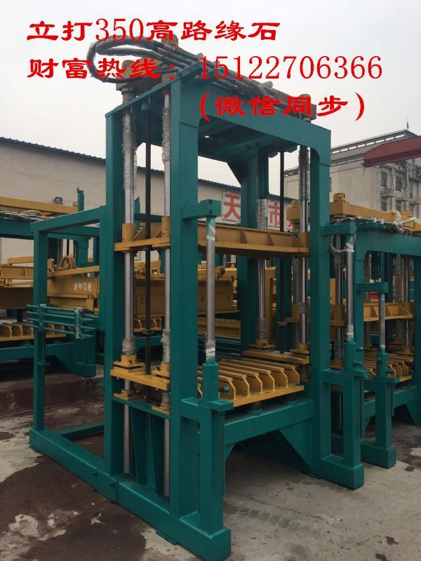 河南信阳路缘石建丰JF-QT2000A多功能制砖机面包砖制砖机天津砖机