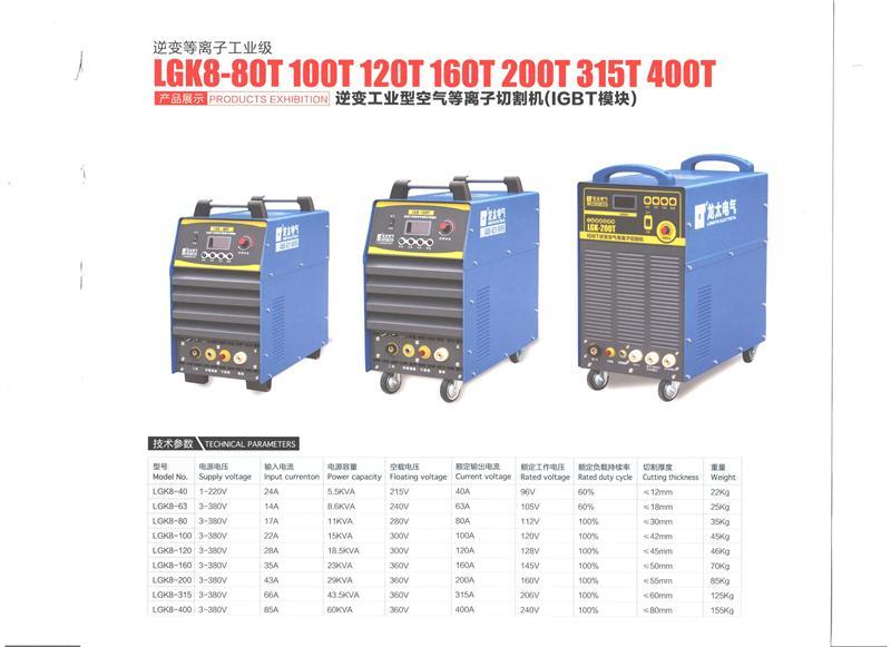 上饶天诚LGK-100T逆变工业型空气等离子切割机