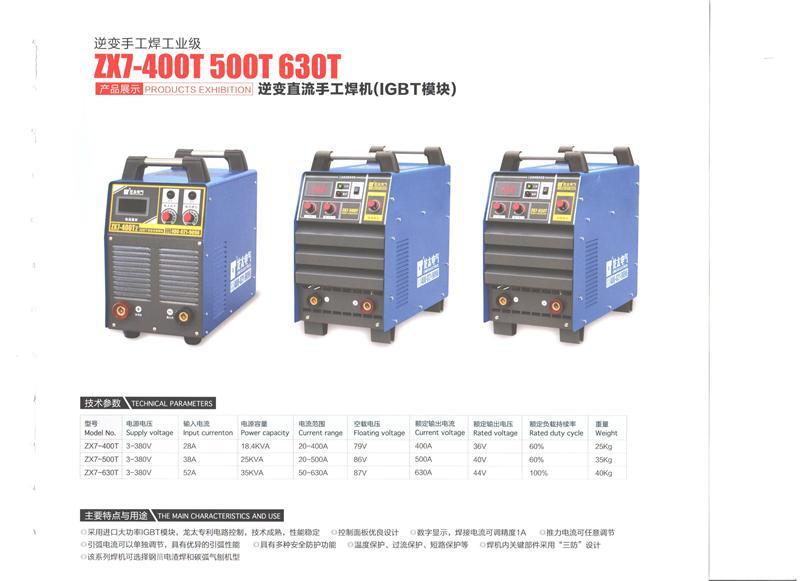 ZX7-400T/500T 逆变式手工直流弧焊机