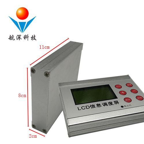航深科技 LCD信息调度屏