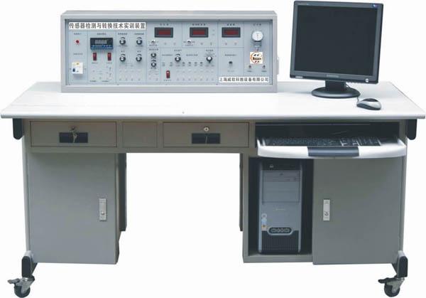传感器自动检测技术实训装置