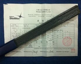 钴基焊条焊丝1号2号6号12号