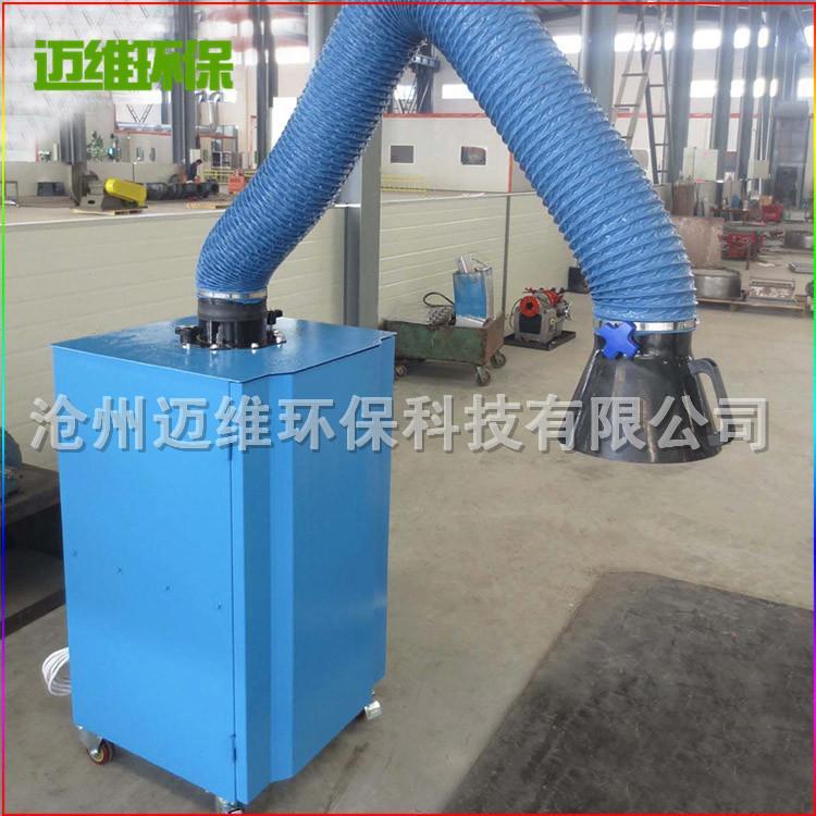 焊烟机-沧州迈维环保科技有限公司-中华机械网