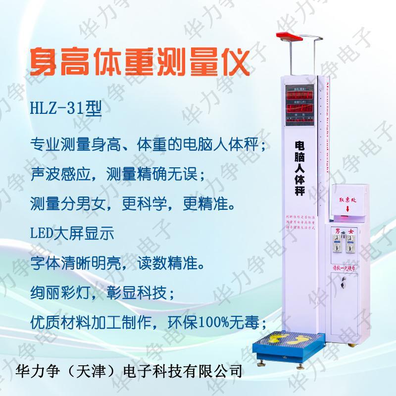 专业生产身高体重测量仪