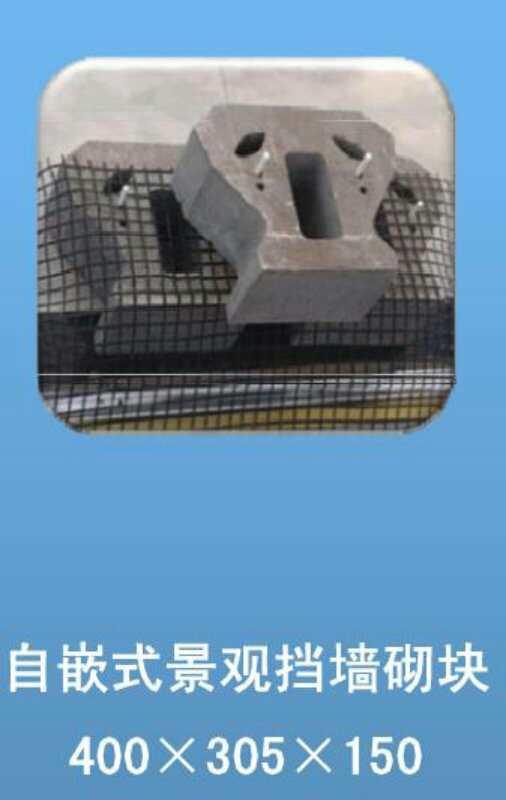 陕西商洛自嵌式景观挡墙砌块制砖机