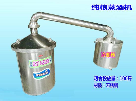 玉米酿酒机纯粮生料蒸酒设备
