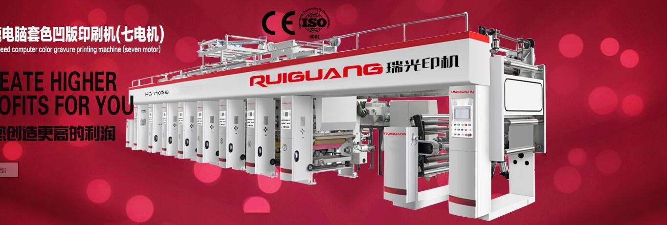 (瑞光)全自动凹版印刷机,七电机高速无连接