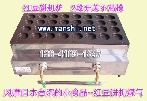 燃气红豆饼机32 车轮饼机 大判烧机