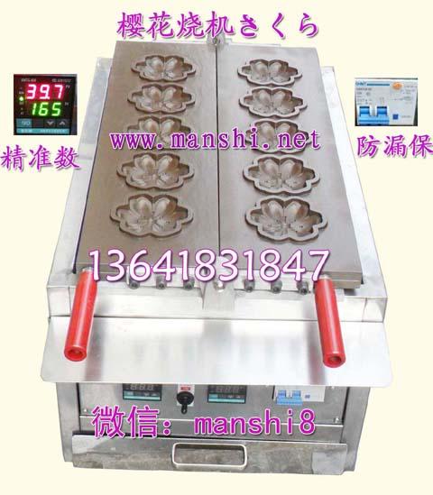 梅花饼机,红豆饼机,樱花烧机,樱花饼机,さくら,铜锣烧机