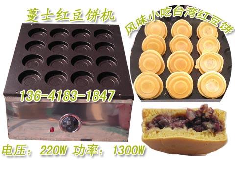 台湾红豆饼机 车轮饼设备(不粘摸)车轮烧机