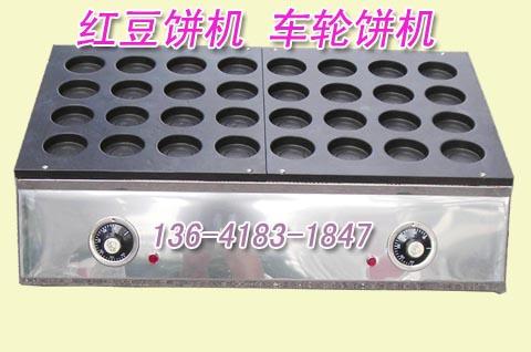 供应车轮饼机|红豆饼配方|大判烧机(32孔不粘摸)