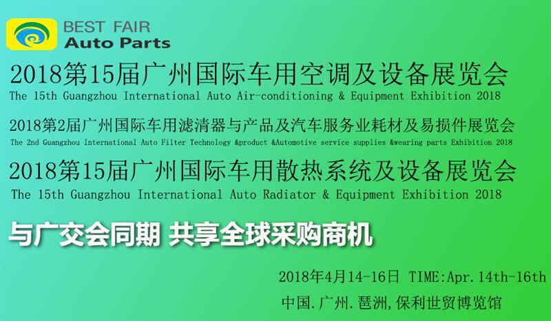 2018第15届广州国际车用空调及设备展览费