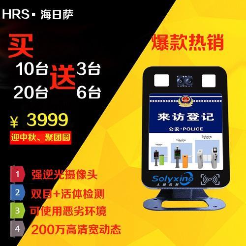 海日萨人脸识别机  买10台送3台