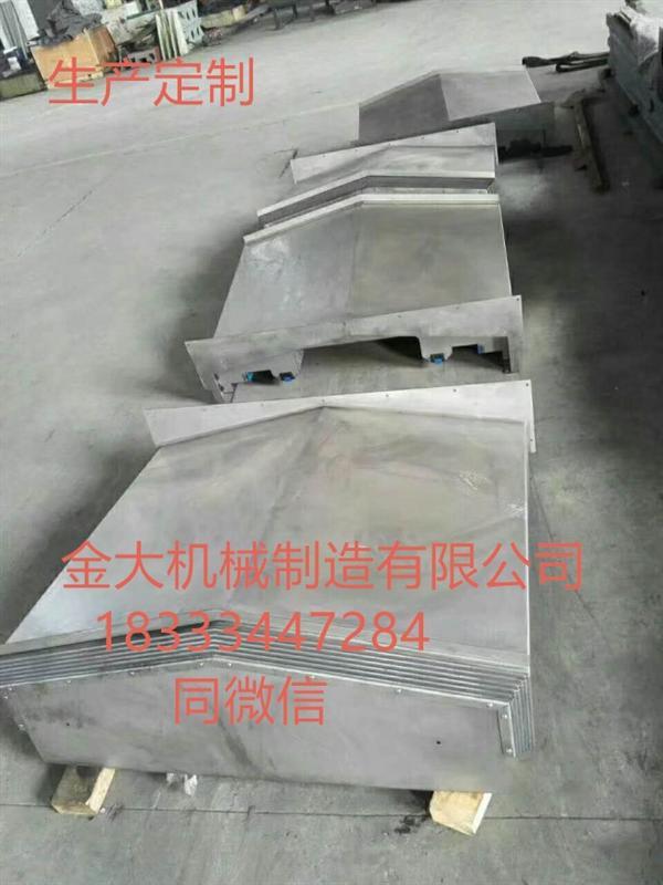 大连VMC-1060加工中心专用钢板防护罩生产定制
