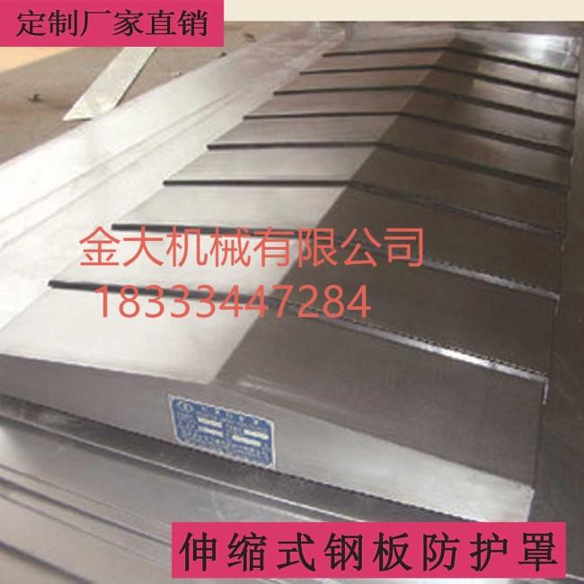 汉川机床XK2420B卧式加工中心钢板防护罩
