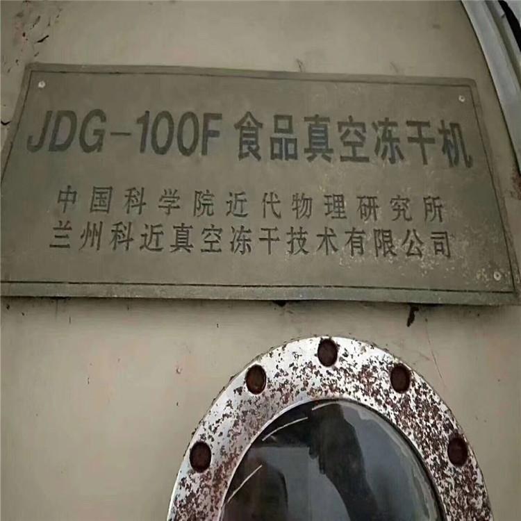 100平方果蔬冷冻干燥机