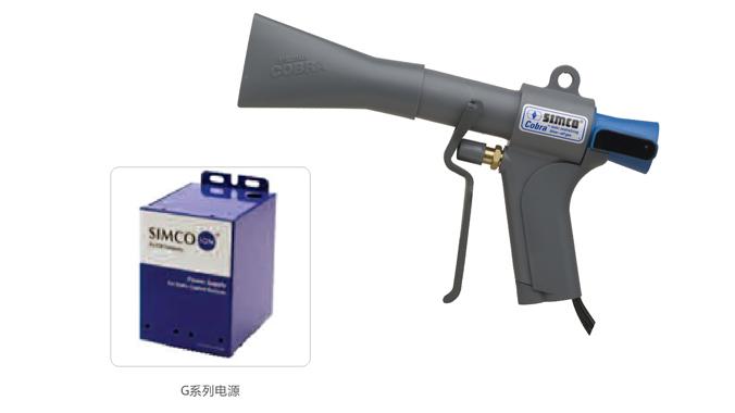 COBRA 离子风枪(手持式)
