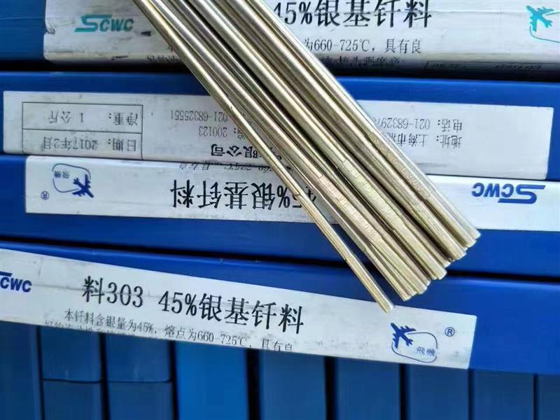 HL312高银焊条 Bag40B银铜焊丝 料312银焊条 40 银焊料