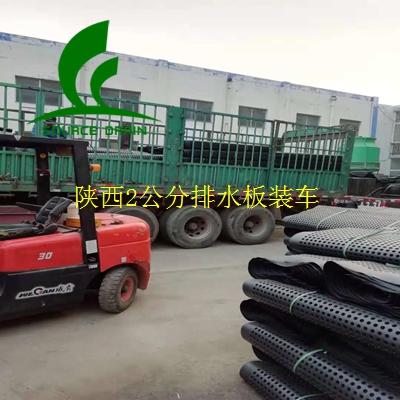 陕西排水板厂家供应