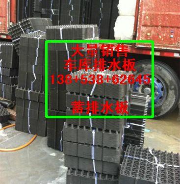 求购   20厚车库透水板供应=景德镇20车库卷材排疏水板
