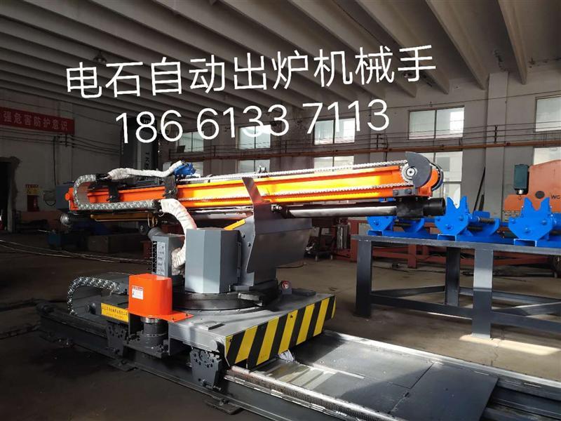 电石炉前出炉自动化电石出炉机器人重磅推出